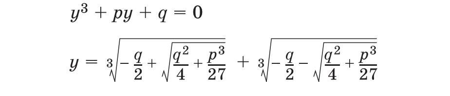 Формула действительного корня неполного кубического уравнения