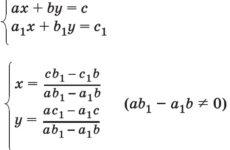 Уравнения и системы уравнений
