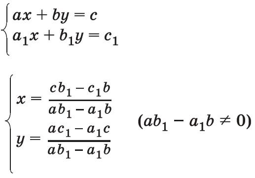 Решение двух уравнений первой степени