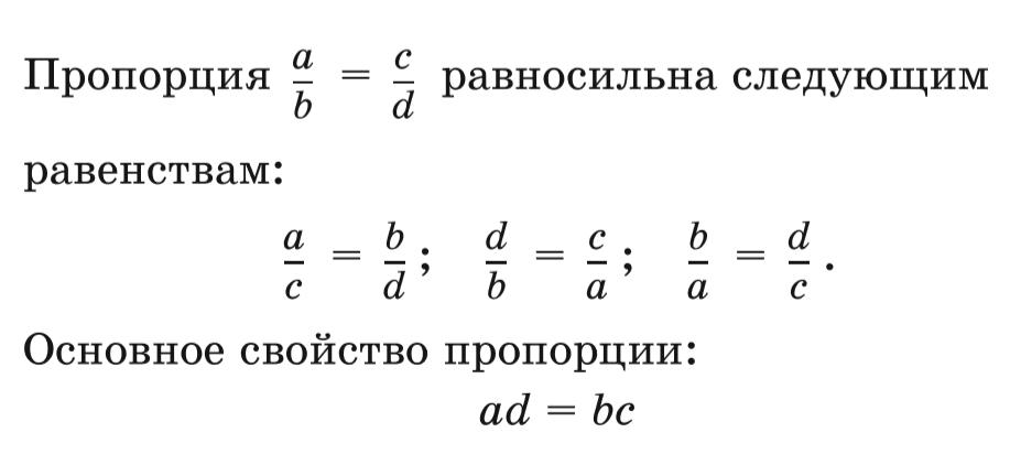 Формулы пропорции