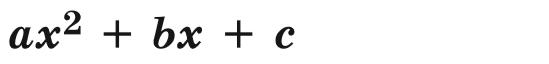 Квадратный трехчлен