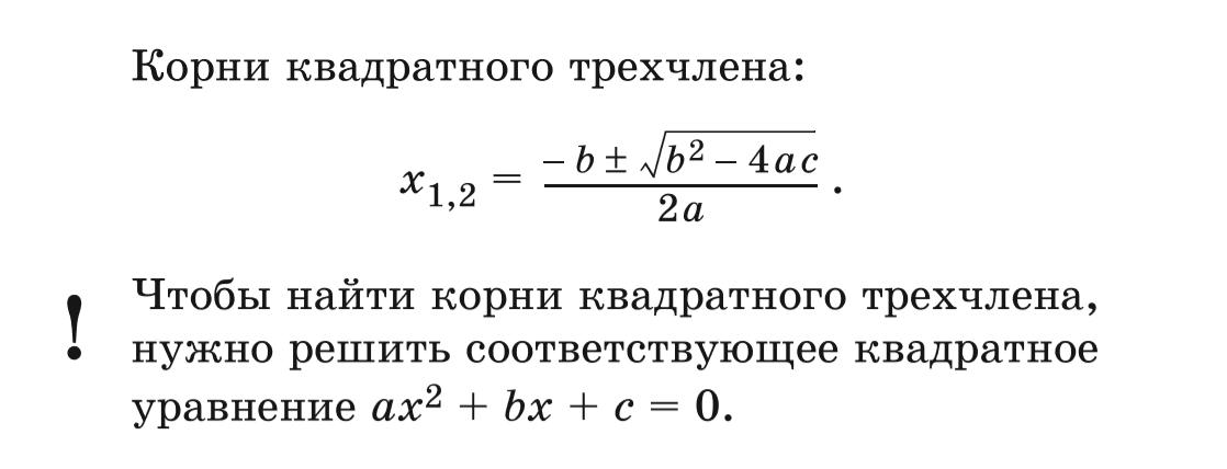 Квадратный трехчлен корни